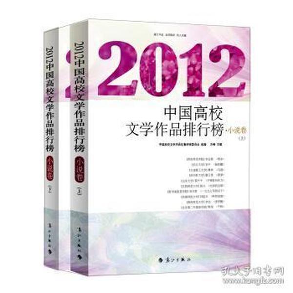2012中国高校文学作品排行榜[ 小说卷 ]
