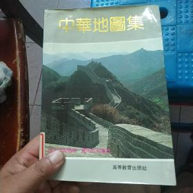 中华地图集