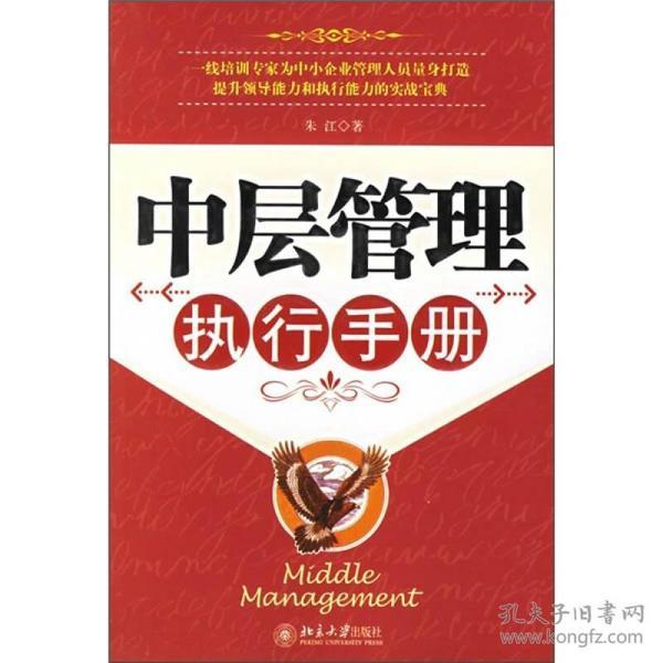 中层管理执行手册时代光华培训大系 朱江 北京大学出版9787301105887