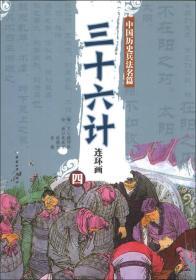 中国历史兵法名篇:三十六计连环画(4)