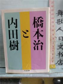 桥本治和内田树 日文原版 64开文库综合 日语正版