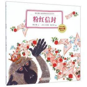 杨红樱儿童情商教育绘本系列:粉红信封