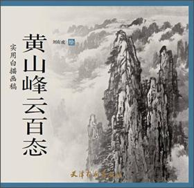 黄山峰云百态 实用白描画稿