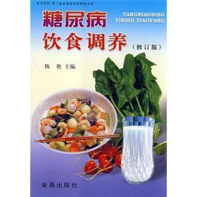 糖尿病饮食调养(修订版)