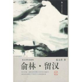 长篇小说:俞林·留汉