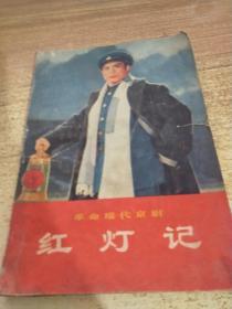 红灯记:革命现代京剧