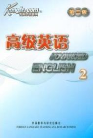 高级英语2(第三版)张汉熙 外语教学与研究出版社 9787513515894