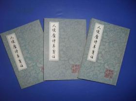 人境庐诗草笺注 全三册 【中国古典文学基本丛书】