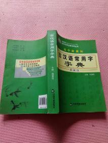 高中新课标 古汉语常用字字典   最新版
