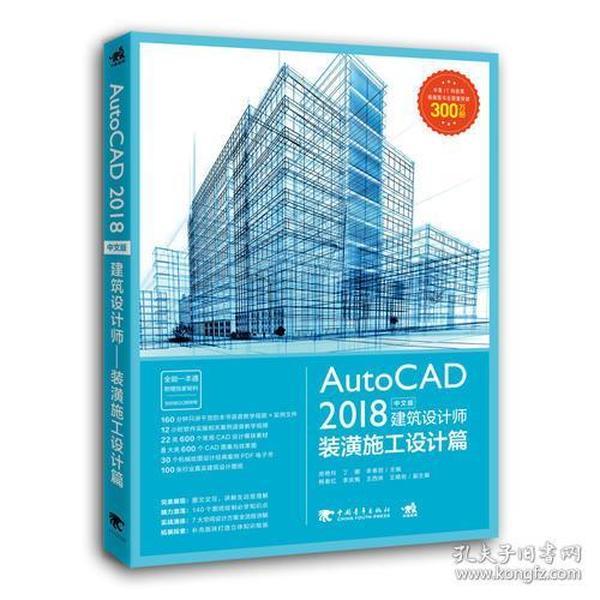 AUTOCAD2018建筑设计师装潢施工设计篇