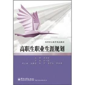 高等职业教育规划教材:高职生职业生涯规划