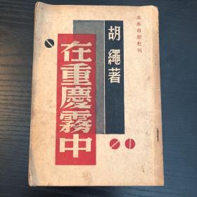 在重庆雾中 民国35年初版 仅1000册 胡绳著 有复旦大学藏书章 孔网孤本 收藏精品