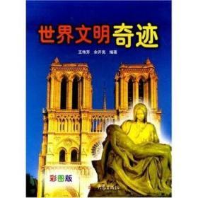 世界文明奇迹套装共4册彩图版