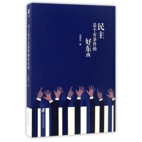 新书--民主是个有条件的好东西