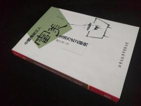 中国传统文人审美生活方式之研究(作者签赠本)