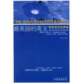 最美丽的英文:—最美丽的英文