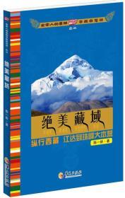 全家人的暑期京藏自驾游2:绝美藏域