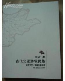 古代北亚游牧民族-语言文字.文献及其宗教