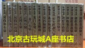 中国石窟(全17册)【敦煌莫高窟 全5册龙门榆林巩县等 】总定价:6090