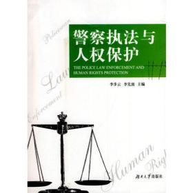 警察执法与人权保障