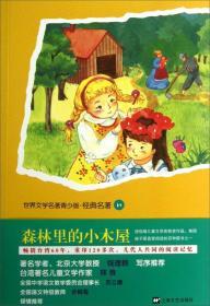 世界文学名著青少版·经典名著:森林里的小木屋