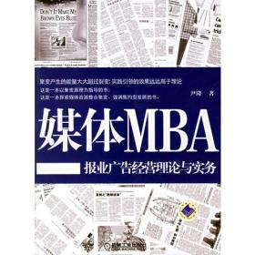 媒体MBA——报业广告经营理论与实务