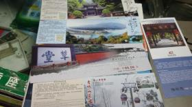 旅游门票(发票)5张
