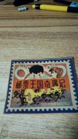 连环画: 邮票王国奇遇记