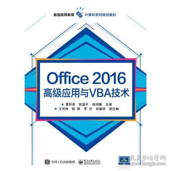 OFFICE 2016高级应用与VBA技术