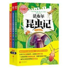 自然科普百年经典 法布尔昆虫记 全彩美绘本(1-3)