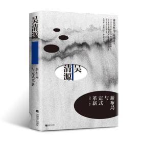 吴清源新布局与定式革新