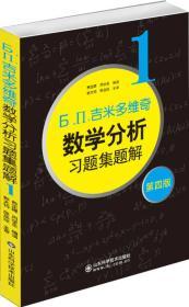 б.п.吉米多维奇数学分析习题集题解(1)(第4版)