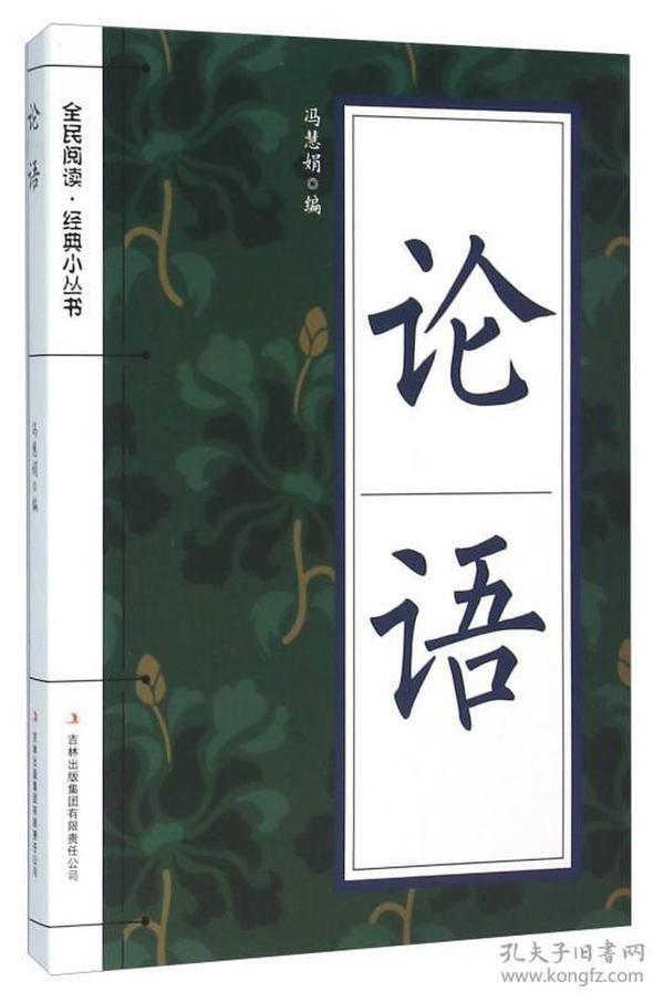 全民阅读·经典小丛书:论语