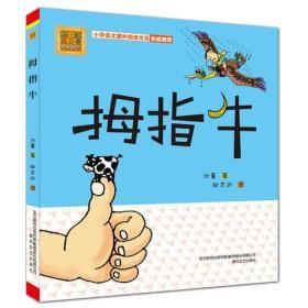 春风·注音aoe名家名作:拇指牛(彩色注音美绘版)