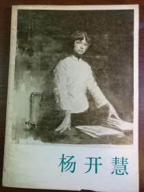 杨开慧·插图本
