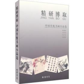 精研博取:中国传统书画作品选(全4册)