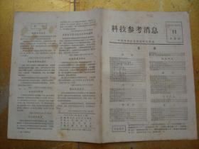 科技参考消息    1975  11