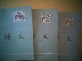 工农业余小学课本 语文 第一,二,三册 全三册 合售