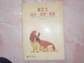 观赏犬饲养、调教、服饰 070209