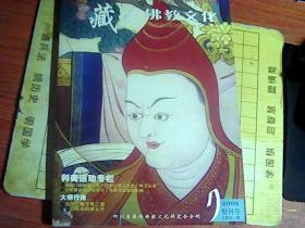 藏传佛教文化  2009年第1期  创刊号