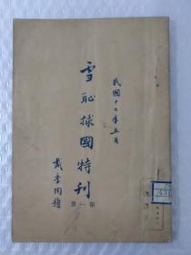 雪耻救国特刊(第一册)民国十七年五月