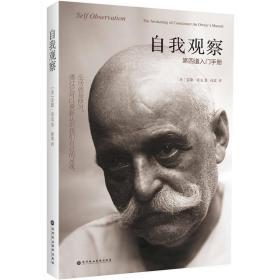 自我观察:第四道入门手册,同时工作于人的身体、理智与情感的修行体系