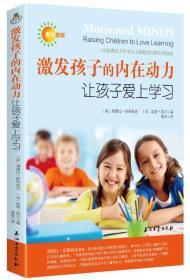 激发孩子的内在动力:让孩子爱上学习