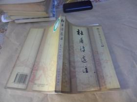 杜甫诗选注(中国古典文学读本丛书)萧涤非 选注  1998年一版一印