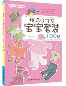【非二手 按此标题为准】精选0-3岁宝宝套装100款