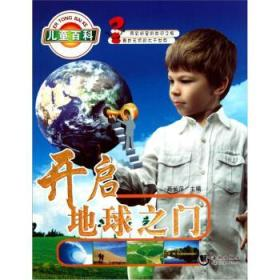儿童百科:开启地球之门