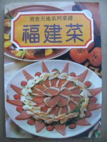 美食天地系列菜谱 福建菜