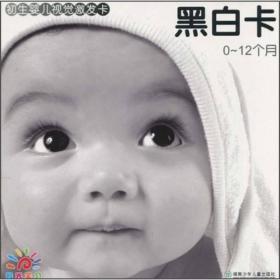正版包邮微残-初生婴儿视觉激发卡·黑白卡0-12个月CS9787535854667