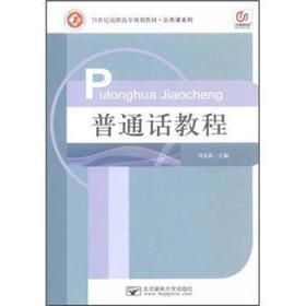 普通话教程21世纪高职高专规划教材公共课系列