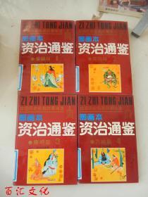中国历史名著故事精选 ·资治通鉴 8册全(图画本见描述)